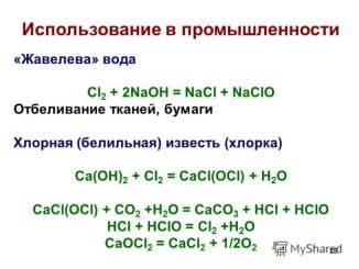 Хлорная известь формула