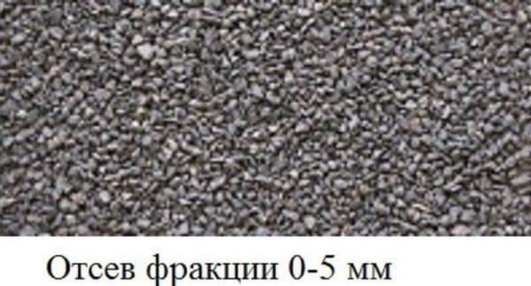 Фракция 0-5 мм